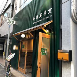 寿清庵 茶室🍵 抹茶ドリンクカフェ