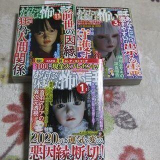 漫画本 ほんこわ9冊セット