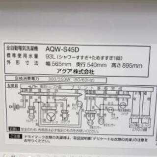 【4.5kg洗濯機】珍しい2016年製未使用品!お安くどうぞ♪ − 大阪府