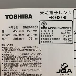 受付終了 電子レンジ 東芝 TOSHIBA 此花区 11月中 − 大阪府