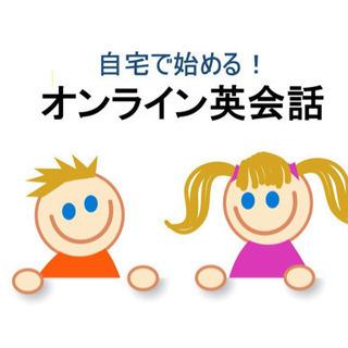 【オンライン】子ども向け英会話❗️