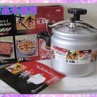 新品未使用 美食 圧力鍋3、5ℓ