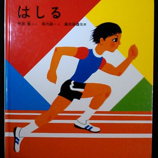 はしる 阿部薫 堀内誠一 織田幹雄 福音館書店