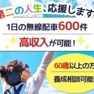 【ミドル・40代・50代活躍中】千葉県松戸市のタクシードライバー...