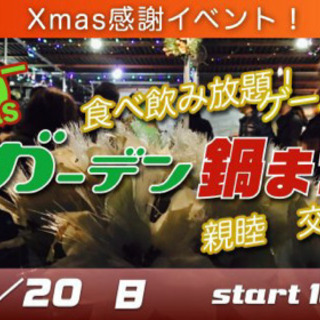 12/20(日) Xmas特別感謝企画!サンタもゲームもいっぱ...