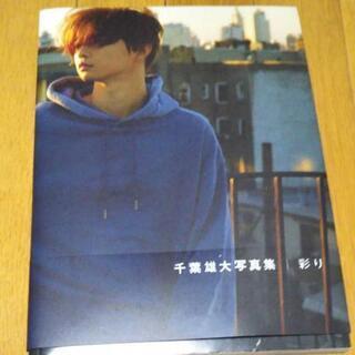 千葉雄大さんの写真集です。