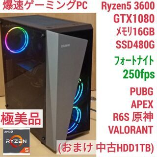 極美品 爆速ゲーミング Ryzen GTX1080 メモリ16G...