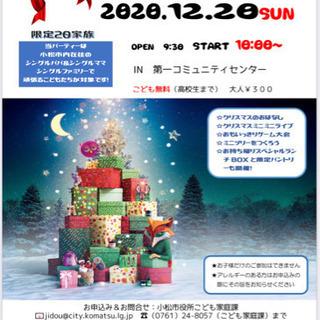 【小松市ひとり親家庭限定!】おやこクリスマス会☆