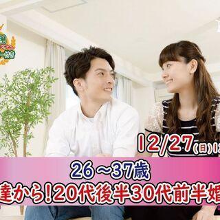 12月27日(日)12時~【26~37歳】20代後半30代前半恋...