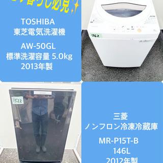 洗濯機/冷蔵庫♬在庫処分★売上NO,1✨