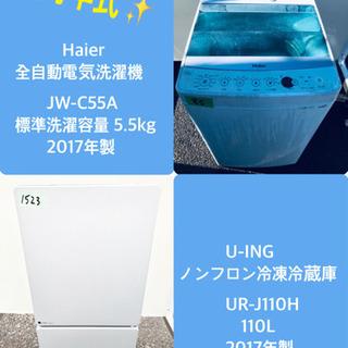 高年式✨洗濯機/冷蔵庫!!限界価格挑戦★★家電2点セット♪♪