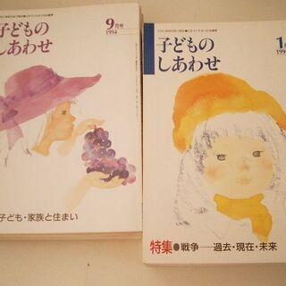 【値下げしました】雑誌 「子どものしあわせ」  24冊