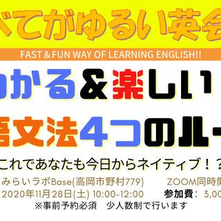 11/28 高岡会場】英語のしくみが分かる!文法4つのルール【す...