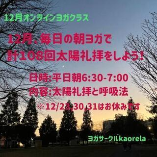 12月朝ヨガ!太陽礼拝108回!途中参加も大歓迎です!薬剤師によ...