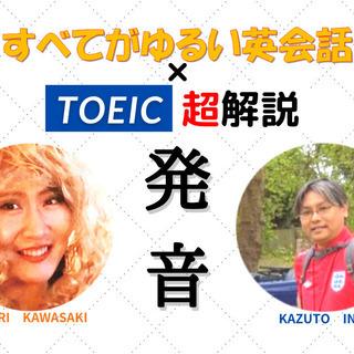 11/29 すべゆる英会話×TOEIC超解説 意外と簡単!英会話...