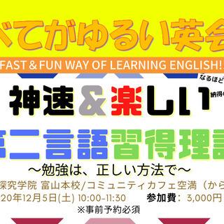 12/05 富山会場】神速&楽しい!第二言語習得理論