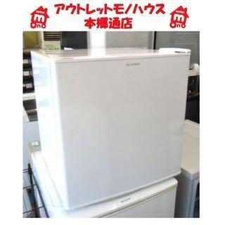 札幌 2018年製 46L 1ドア冷蔵庫 エルソニック EJ-R...