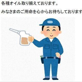 オイル交換致します!エンジンオイルが1L~550円(税込)! S...
