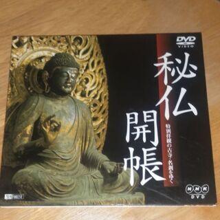 【DVD】秘仏開帳 特別拝観の古寺・名刹をゆく