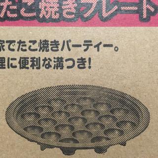 グリル鍋 未開封‼️ 新品‼️
