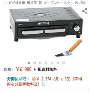 ピザパーティー ピザ用オーブン トースター