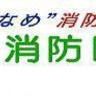 名古屋市昭和区内の消防団員募集 !の画像