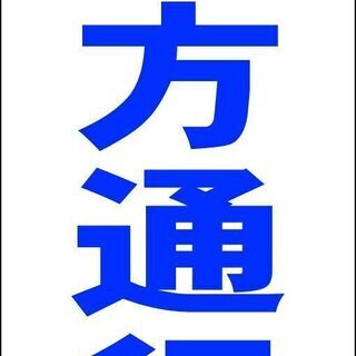 【ネット決済・配送可】【新品】シンプルA型看板「一方通行↑(青)...