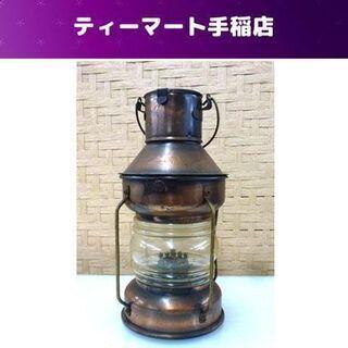 昭和レトロ マリンランタン オイルランタン ランプ 船舶灯 イン...