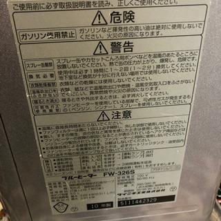 ファンヒーター! − 福岡県