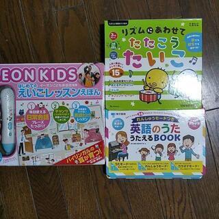幼児教育教材3点セット