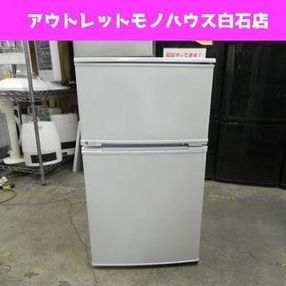 ユーイング 2ドア冷蔵庫 90L 2018年製 UR-D90J ...