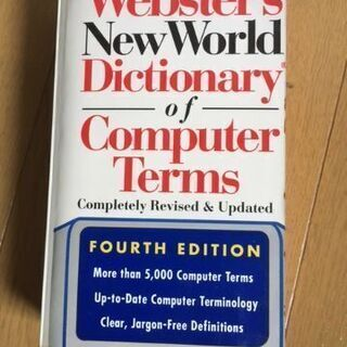 (辞典)Webster's New World Dictiona...