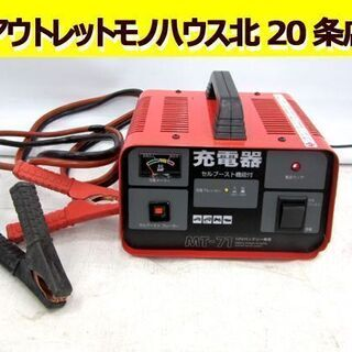 バッテリー充電器 12Vバッテリー専用 MT-71 セルブース...