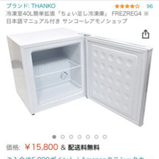 ちょい足し用♪ 40Lミニ冷蔵・冷凍庫 − 福岡県