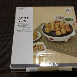 ニトリ・たこ焼きメーカー