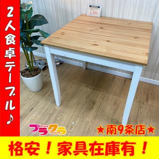 A0052 ダイニングテーブル 食卓テーブル 2人用 家具 プラ...