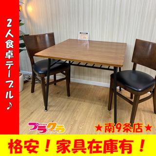 A0053 ダイニングテーブル 食卓テーブル テーブル 家具 プ...