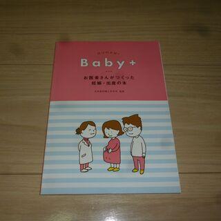 お医者さんがつくった 妊娠・出産の本 ヨシタケシンスケ