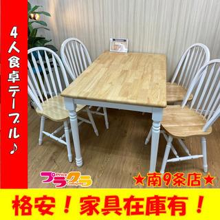 A0059 不二家具 ダイニングテーブル 椅子4脚セット 食卓テ...