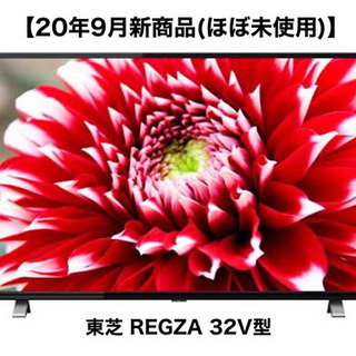 【ネット決済】【20年9月発売新商品】東芝 REGZA 32イン...