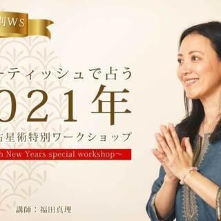 【オンライン】福田真理:ジョーティッシュで占う2021年 「インド占星術 特別ワークショップ」の画像