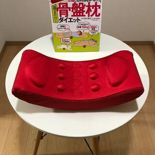 福辻式 寝ながら骨盤シェイプ枕と関連本のセット