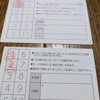 長井 はぎ乃湯 スタンプカード - 米沢市