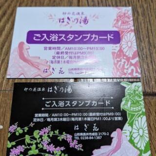 長井 はぎ乃湯 スタンプカードの画像