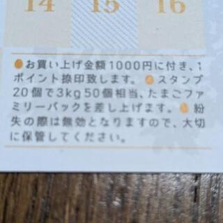 小野川 ウフウフガーデン スタンプカード - チケット