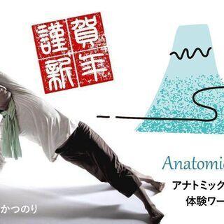 【1/9】新春イベント!アナトミック骨盤ヨガ®:体験ワークショップ