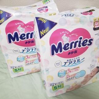 【ネット決済】メリーズSサイズ テープ 2パック