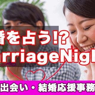 11月27日 結婚を占う!? 福岡マリッジナイト - 福岡県出会...