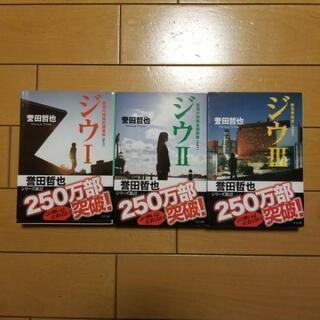 ジウ : 警視庁特殊犯捜査係 1~3