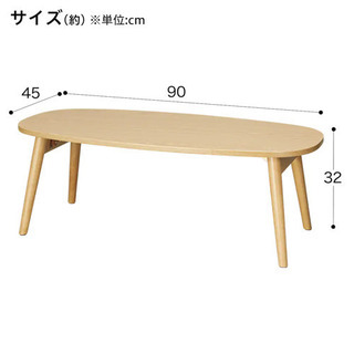 ニトリ 3,990円 降りたたみテーブル だ円 - 北区